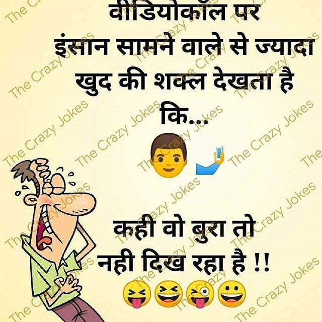 Shayari Funny Jokes In Hindi Images 2020 Download