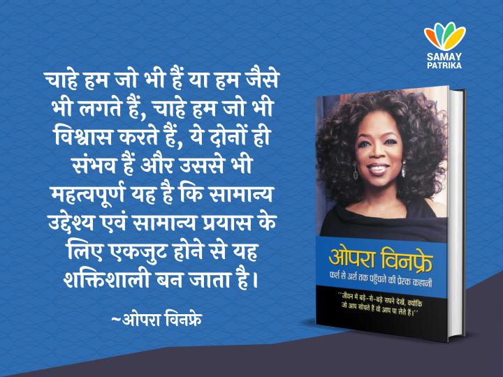 oprah-winfrey-hindi-book