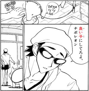 ガツガツ ポンポン 良い子にしてろよ、ナポレオン ブヒ? quote from manga School Rumble (Chapter 81)