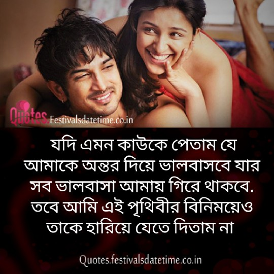 Instagram Bangla Love Status Download