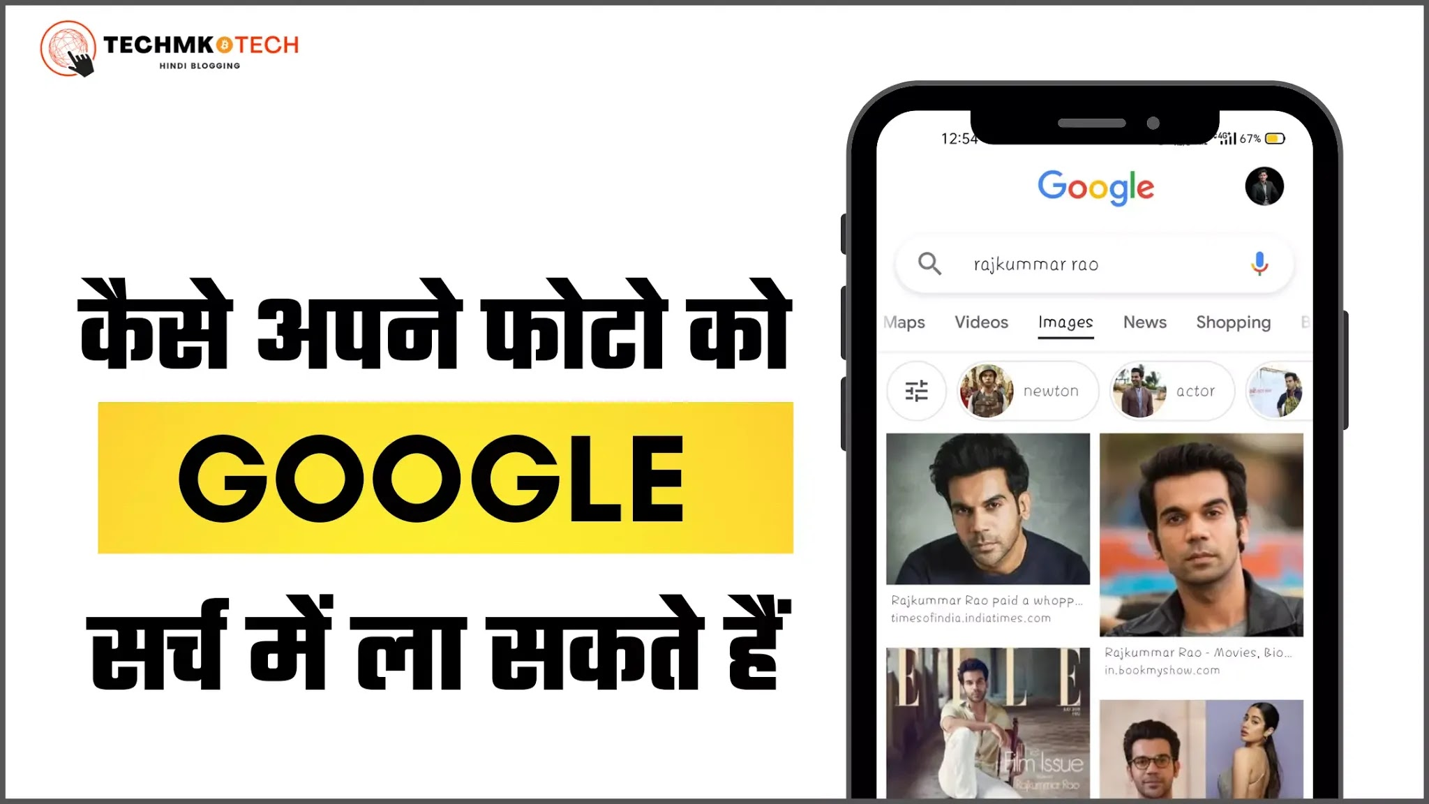 How to upload photo on Google from mobile., Manish+Kumar,