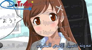 جميع حلقات انمي Issho ni Training مترجم عدة روابط