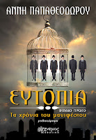 http://www.culture21century.gr/2018/06/eutopia-vivlio-i-ta-xronia-toy-manifestoy-ths-annhs-papatheodwroy-book-review.html