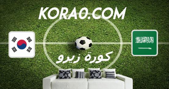 مشاهدة مباراة السعودية وكوريا الجنوبية بث مباشر اليوم 26-1-2020 كأس أمم أسيا تحت 23 سنة