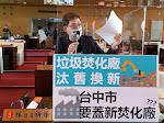 台中市要蓋新垃圾焚化廠 市長苦笑:目前看起來有點困難
