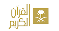 مشاهدة قناة القرأن الكريم من السعودية بث مباشر