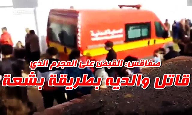 تونس: بالفيديو ... شاهد لحظة القبض على المجرم الذي قاتل والديه بطريقة بشعة في صفاقس