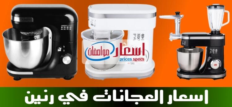 اسعار العجانات في رنين 2021 بجميع أنواعها وموديلاتها