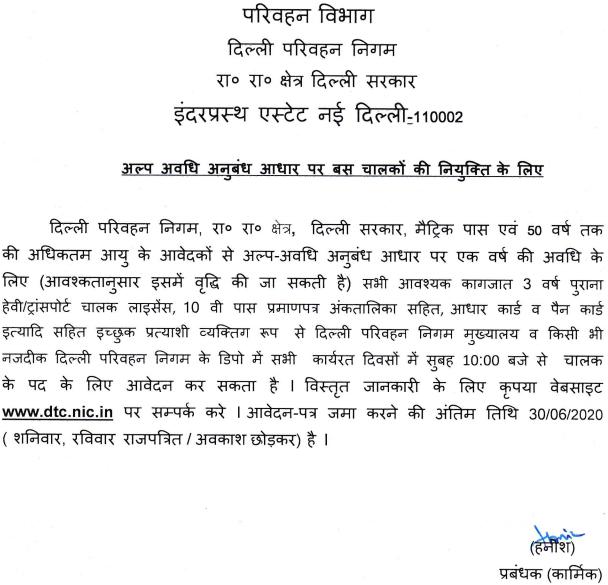 Delhi DTC Bus Driver Vacancy 2020