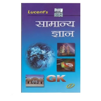 lucent general science objective book in hindi pdf free download