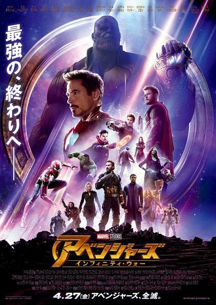 Avengers: Infinity War Poster Japan