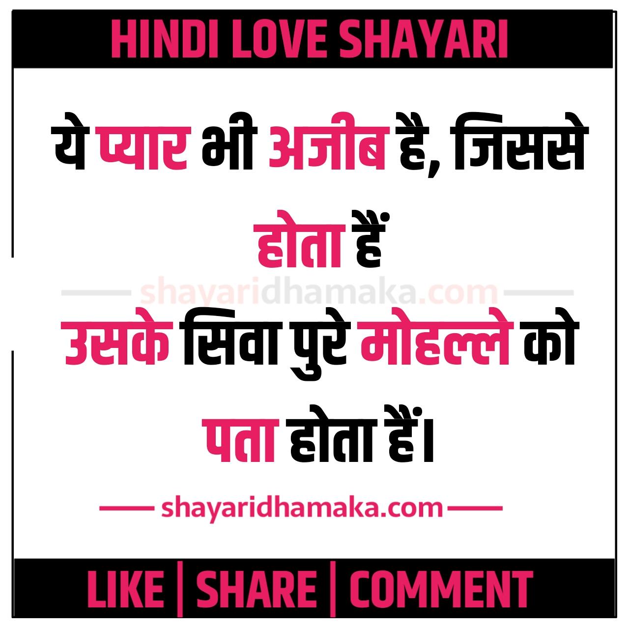 ये प्यार भी अजीब है, जिससे - Hindi Love Shayari
