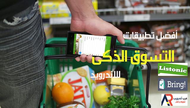 افضل تطبيقات التسوق الذكى للاندرويد
