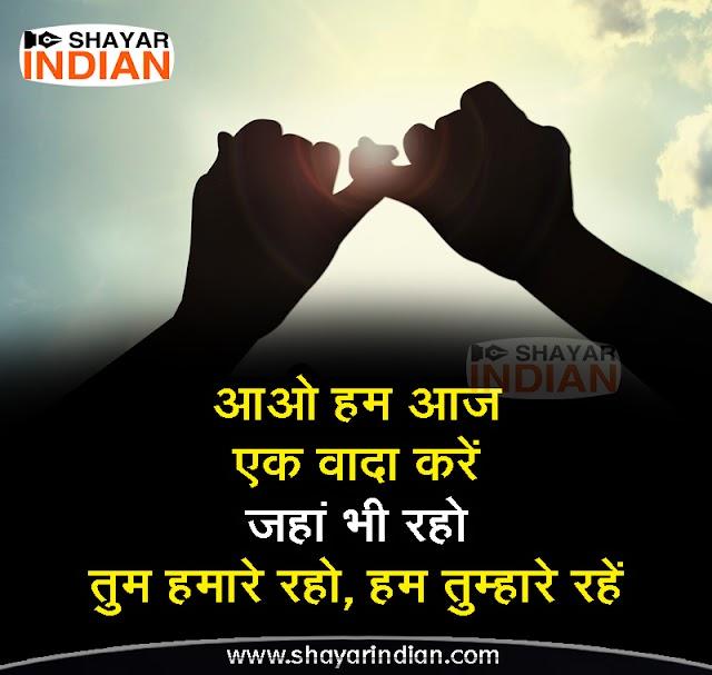 Wada Shayari, Love–Promise Shayari, Wada Status in Hindi