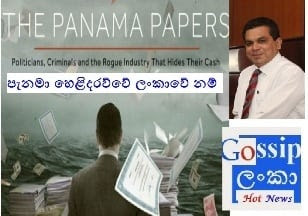 Panama Papers Sri Lanka List Revealed