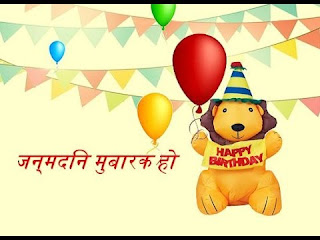 Happy Birthday Wishes in Hindi & English