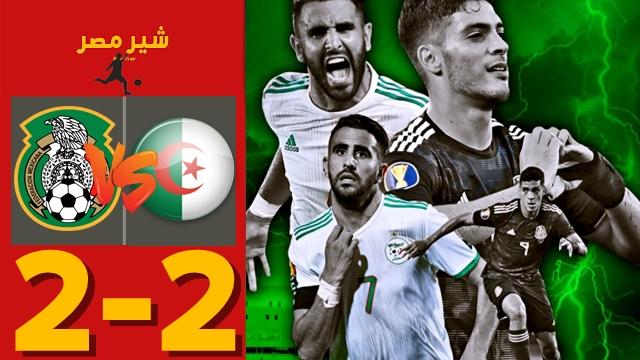 ملخص مباراة المكسيك ضد الجزائر - تشكيل مباراة الجزائر والمكسيك اليوم -  موعد مباراة المكسيك ضد الجزائر
