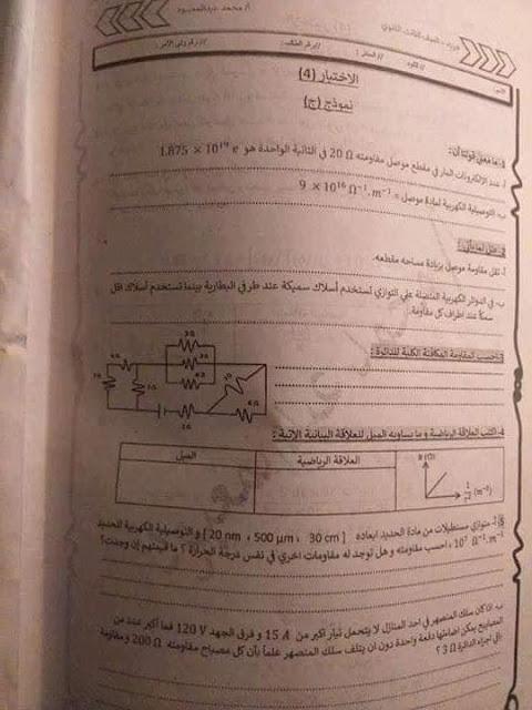 نماذج امتحانات فيزياء للثانوية العامة أ/ محمد عبد المعبود 46132894_1941723109282638_7467975652658905088_n