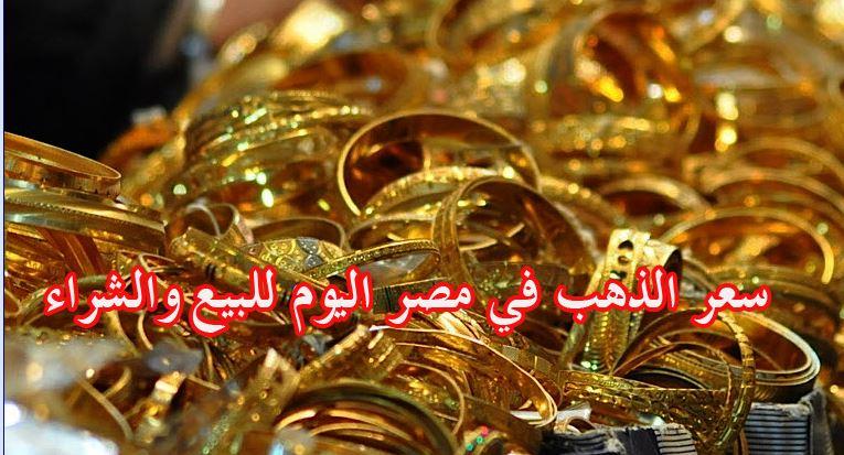 اسعار الذهب اليوم فى مصر 9 نوفمبر 2019 سعر جرام الذهب بدون