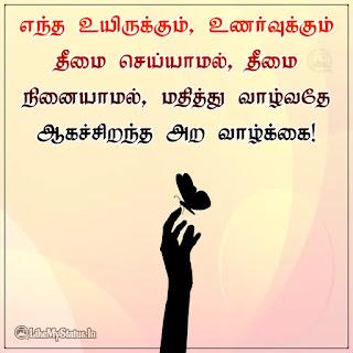 Beautiful tamil life quote image