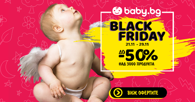 Baby.bg Black Friday