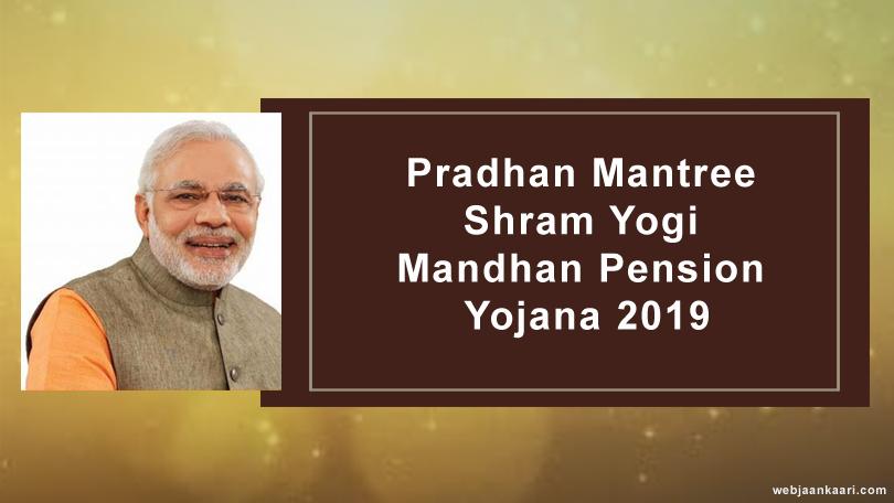Pradhan Mantree Shram Yogi Mandhan Pension Yojana 2019