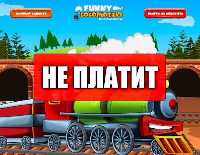 Скриншоты выплат с игры funny-locomotive.biz