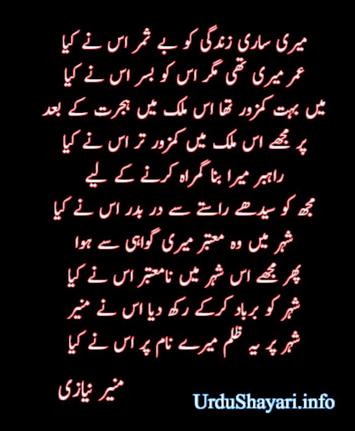 Ghazal Shayari - Best Poetry of Munir Niazi- zindag image in urdu غزل شاعری
