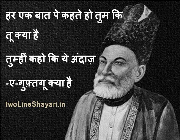 Mirza Ghalib Ki Shayari, Mirza Ghalib Ki Shayari in Hindi