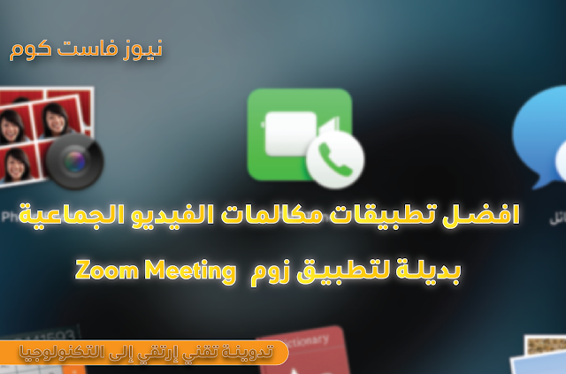 افضل تطبيقات مكالمة فيديو جماعية بديلة لتطبيق زوم Zoom Meeting