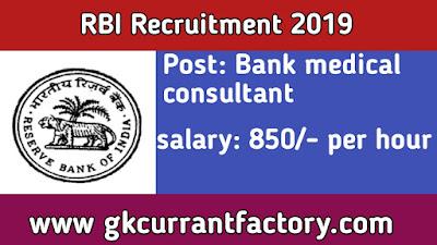 RBI Bank's medical consultant Recruitment, RBI Recruitment