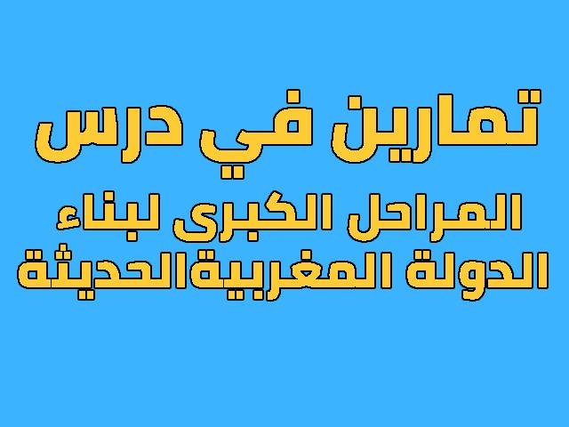 تمارين في درس المراحل الكبرى لبناء الدولة المغربية الحديثة