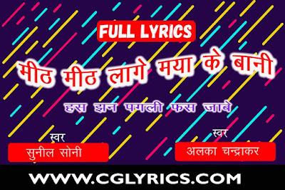 Mith Mith Lage Maya Ke Bani - lyrics- Has Jhan Pagli Fas Jabe
