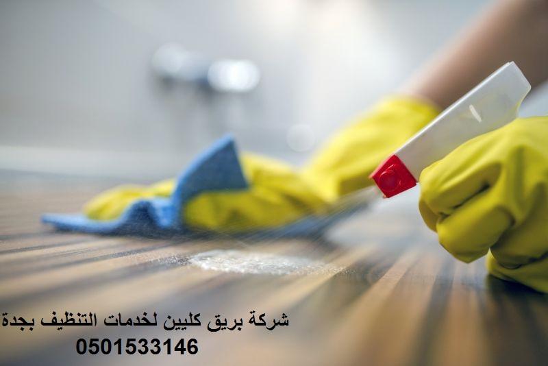 التنظيف %D8%B4%D8%B1%D9%83%D