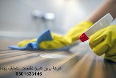 شركة تنظيف منازل بجدة 0501533146 خصم 30% على نظافة المنازل الفلل الشقق المساجد الشركات الفنادق المدارس الخزانات المسابح