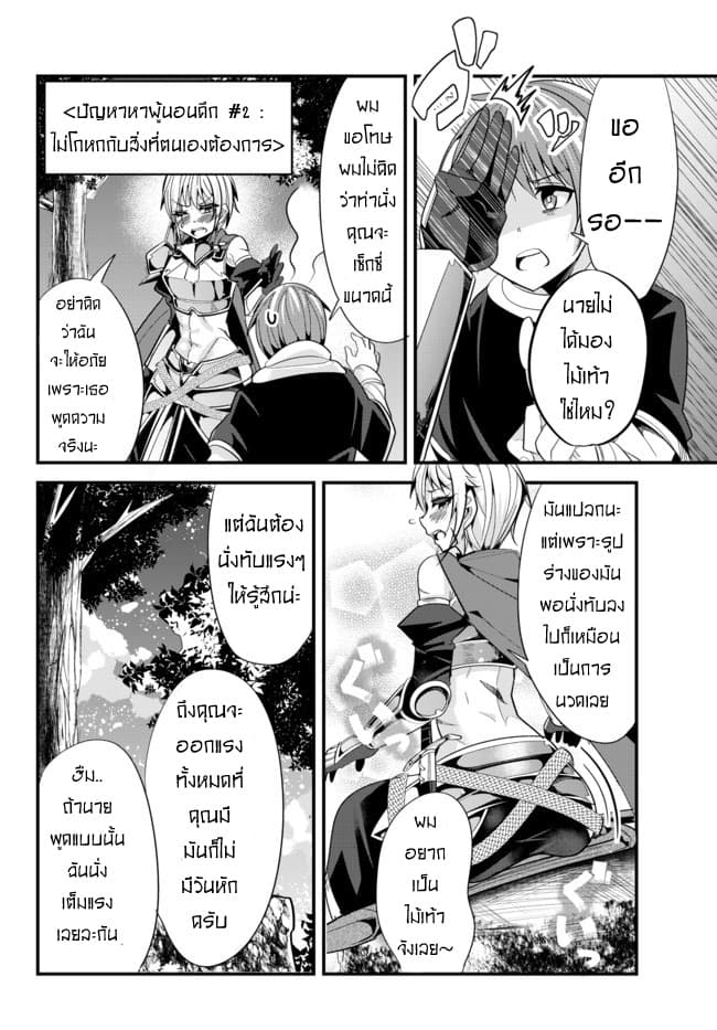 Ima Made Ichido mo Onna Atsukaisareta koto ga nai Onna Kishi wo Onna Atsukai suru - หน้า 4