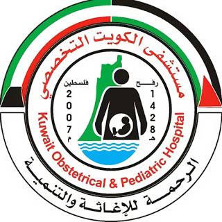 مدير مستشفى الكويت التخصصي - جمعية الرحمة للإغاثة والتنمية
