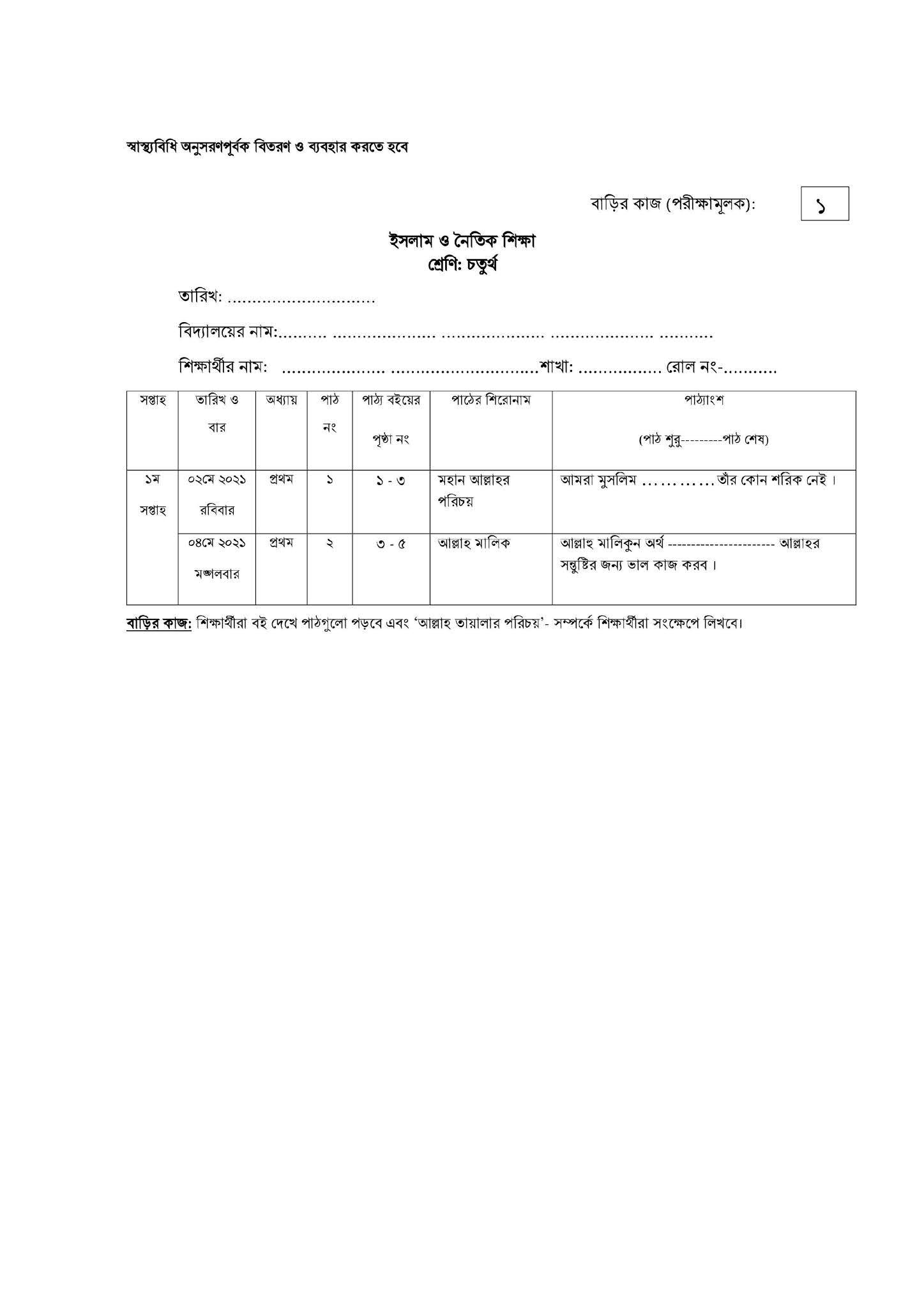 Class 4 Bangla Assignment Answer