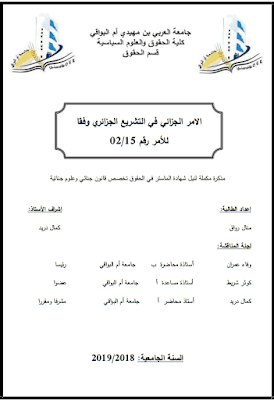 مذكرة ماستر: الأمر الجزائي في التشريع الجزائري وفقا للأمر رقم 15/ 02 PDF