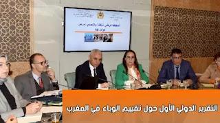 التقرير الدولي الأول حول تقييم الوباء في المغرب