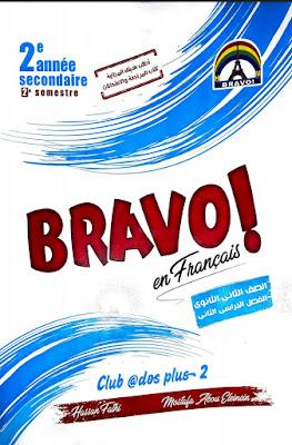 حمل كتاب برافو في اللغه الفرنسيه للصف الثانى الثانوي الترم الثانى 2020