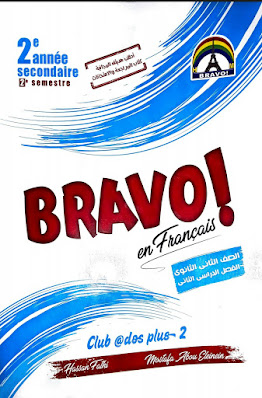 حمل كتاب برافو في اللغه الفرنسيه للصف الثانى الثانوي الترم الثانى 2021، ملخص برافو لغة فرنسية ثانية ثانوى