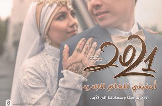 صور السنة الجديدة 2021