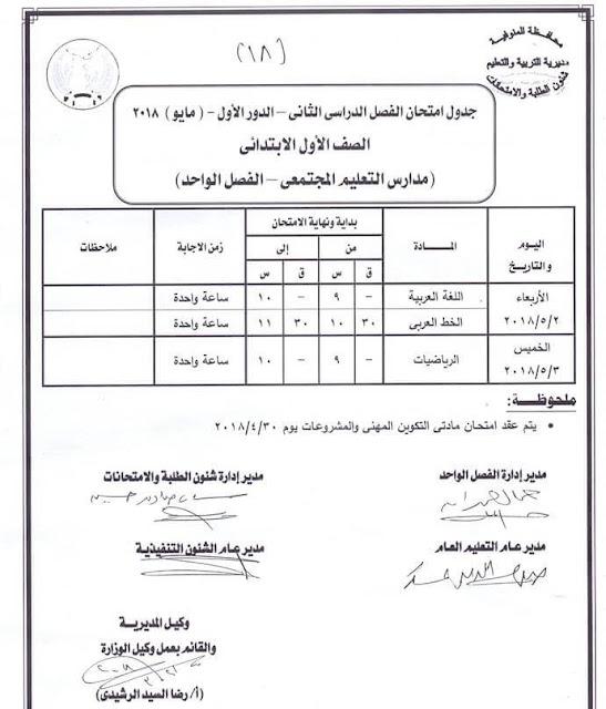 جدول امتحانات الصف الأول الابتدائي الترم الثاني 2018 محافظة المنوفية