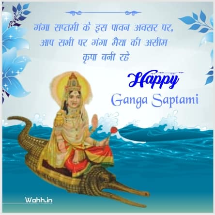 Ganga Saptami Quotes Hindi