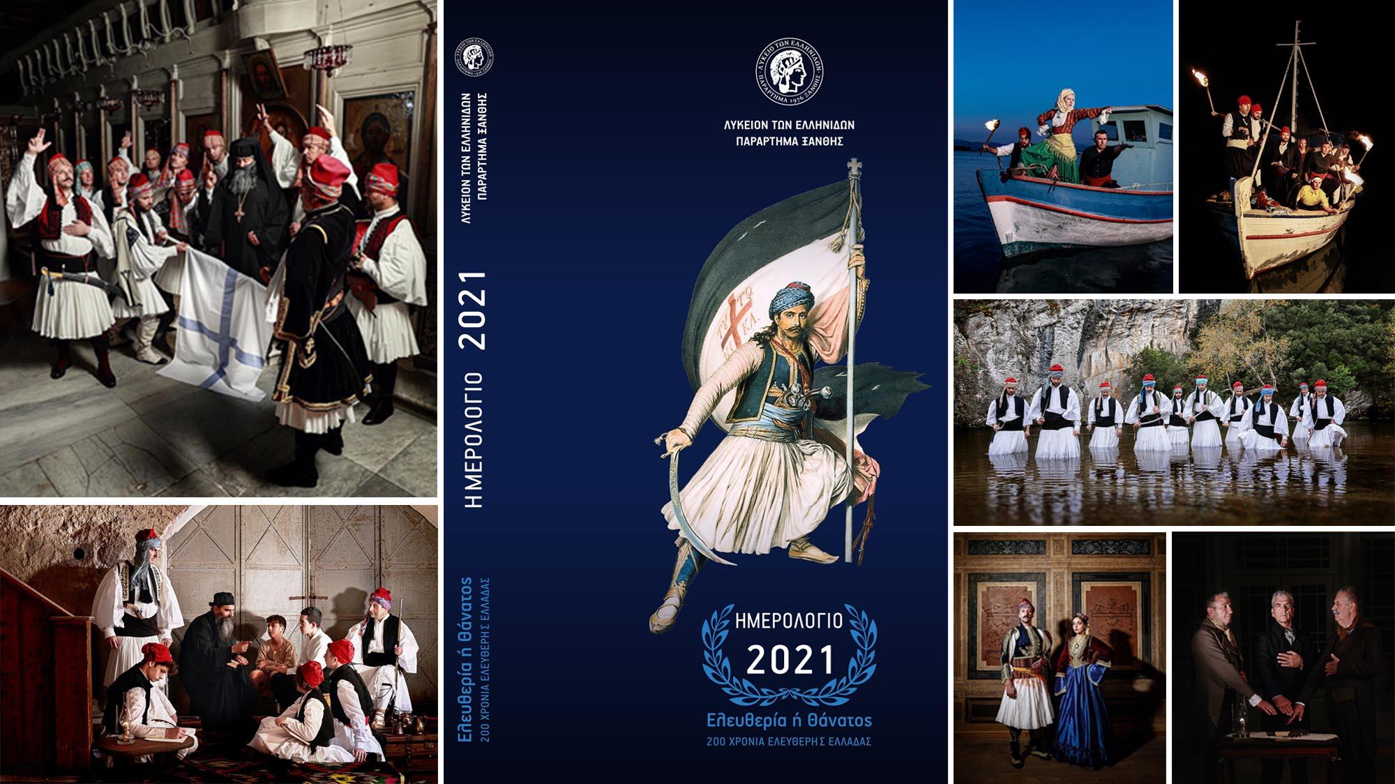 Ξάνθη: Εκπληκτικό ημερολόγιο από το Λύκειο Ελληνίδων για τους ήρωες του 1821