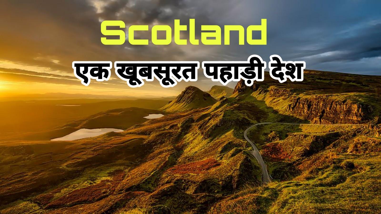स्कॉटलैंड के बारे में रोचक तथ्य - Interesting Facts about Scotland in Hindi