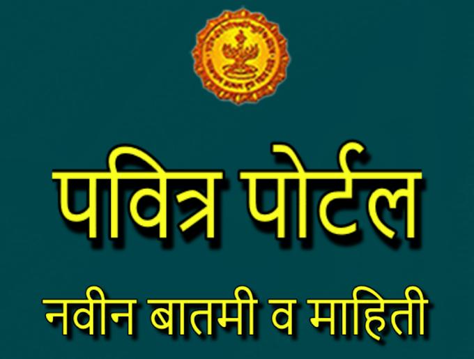 Maharashtra Shikshak Bharti 2021 - Maharashtra Teachers Recruitment 2021