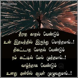Tamil romantic kavithai