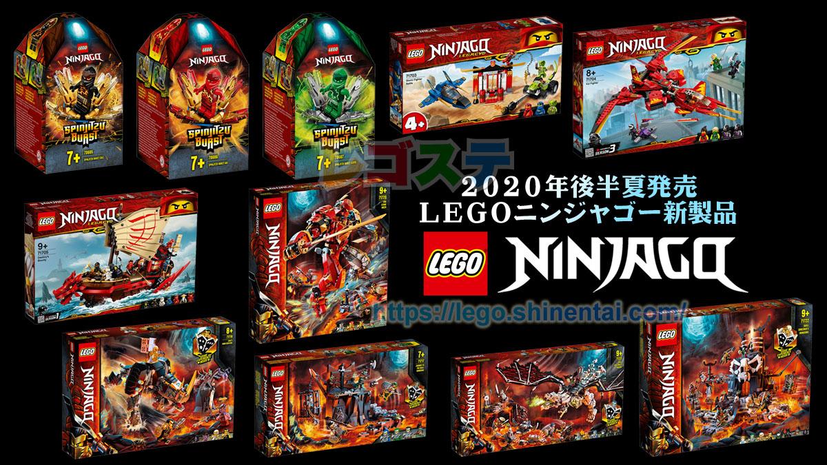 2020年後半夏LEGOニンジャゴー新製品情報:みんな大好き忍者シリーズ